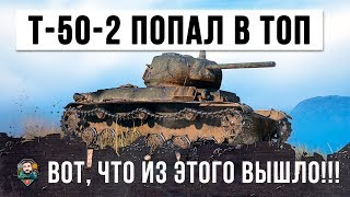 ВОТ, ЧТО БЫВАЕТ КОГДА Т-50-2 ПОПАДАЕТ В ТОП... ВСЕ ВЫПАЛИ В ОСАДОК!