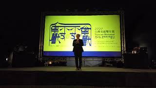2020台灣美術雙年展:禽獸不如開幕式(策展人姚瑞中唸梵文大悲咒開場)
