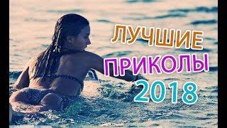 ЛУЧШИЕ ПРИКОЛЫ 2018 (БЕЗ МАТА), лучшие моменты, угар!