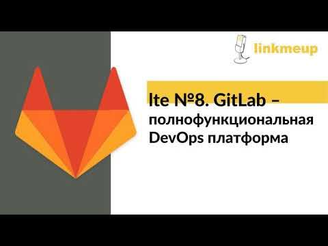 LTE №8. GitLab – полнофункциональная DevOps платформа