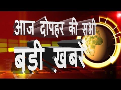आज दोपहर की सभी बड़ी ख़बरें   Mid day News   Live news   News Headline   News,