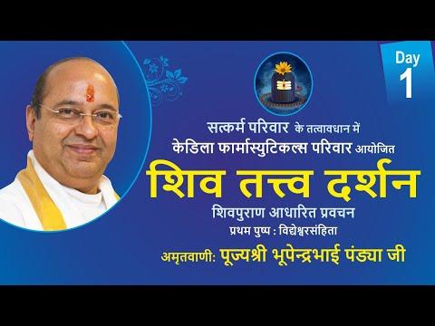Shiv Puran Tatva