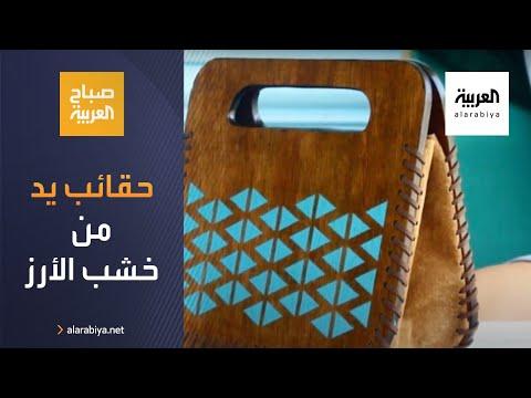 العرب اليوم - شاهد: حقائب يد من خشب الأرز في لبنان