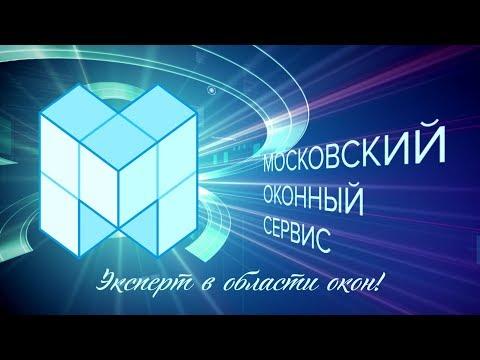 Московский оконный сервис