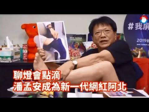 直播東京拼農銷 潘孟安成新一代網紅阿北   台灣蘋果日報