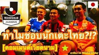 มุมมองชาวเวียดนาม หลังสื่อเหงียนเผยเหตุผลที่สโมสรในญี่ปุ่นชอบใช้ผู้เล่นไทย แต่ไม่สนใจนักเตะเวียดนาม