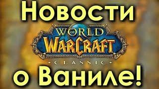 Свежие Новости о ВАНИЛЕ World of Warcraft!