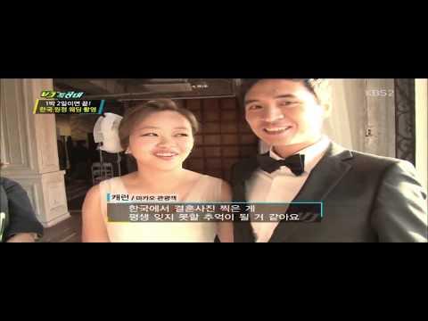 2014 KBS韓國電視節目 VJ특공대 웨딩촬영투어