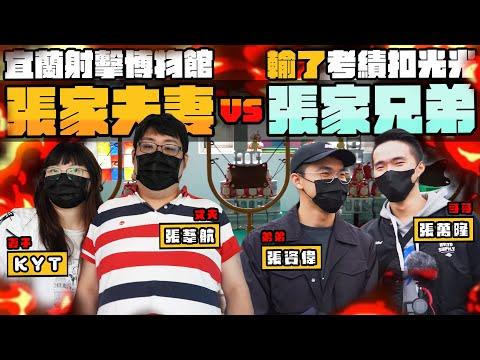 【還敢拍片啊!國動】瘋狗盃射擊對決 誰才是瘋狗娛樂最會射的人