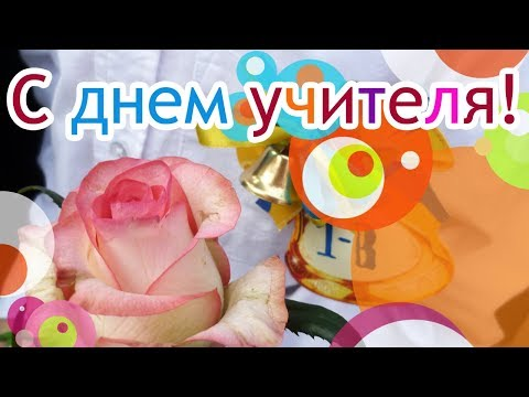 Поздравление с Днём учителя в стихах. От души поздравляю!