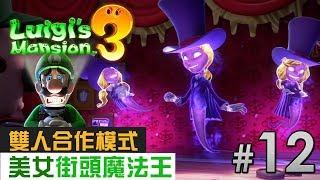 【雙人合作模式】#12 美女街頭魔法王 Luigi's Mansion 3 (Switch 遊戲攻略)
