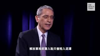 專訪中國問題專家章家敦:香港不是裝甲車橫行的地方 中共高層政治決策體系已徹底失靈