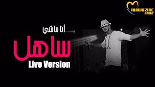 تحميل اغاني Saad Lamjarred - Ana Machi Sahel (Live At Mawazine) | (سعد لمجرد - أنا ماشي ساهل (مهرجان موازين MP3