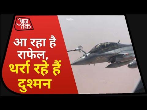 Rafale Fighter Jets France से आज पहुंचेंगे India बाया UAE, सारी तैयारियां पूरी