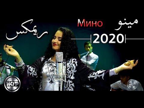 Мино - Бачаи хамсоя ремикс (Клипхои Точики 2020)
