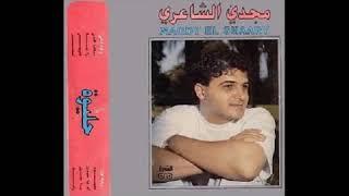 مجدي الشاعري آه ياسيدي Magdy ElShaerie Ah Yasidy تحميل MP3