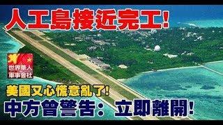 人工島接近完工,美國又心慌意亂了,中方曾警告:立即離開
