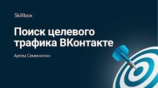 Поиск целевого трафика ВКонтакте
