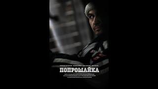 """Трейлер к К/ф """"Попрошайка"""" 2014г."""
