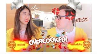 ผิดคาด!! พาโรดี้รายการทำอาหาร Overcooked ครัวขากๆ | #สตีเฟ่นโอปป้า