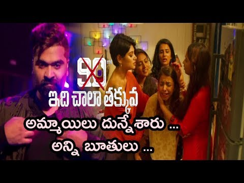 90ml-idhi-chaala-thakkuva-movie-trailer