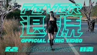 楚晴 Jasmine Sokko - 退烧 FEVER (Official Lyric Video)