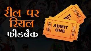 Movie Review श्रद्धा- शाहिद की फिल्म ''बत्ती गुल मीटर चालू'' बिजली घोटाले की कहानी