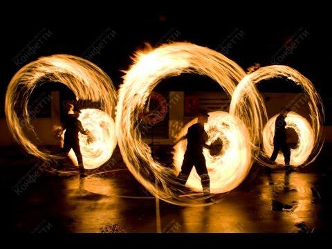 Фаер шоу. Огненная мельница Fire Show. Mill Fire