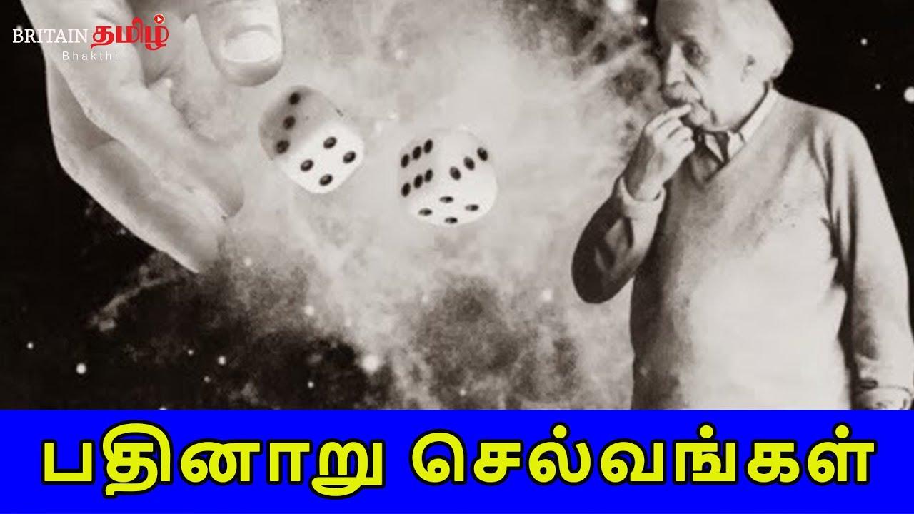 motivational-story-வதயமதய-britain-tamil-bakthi