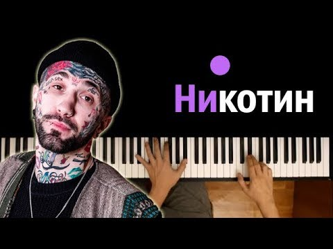 Ганвест - Никотин ● караоке   PIANO_KARAOKE ● ᴴᴰ + НОТЫ & MIDI