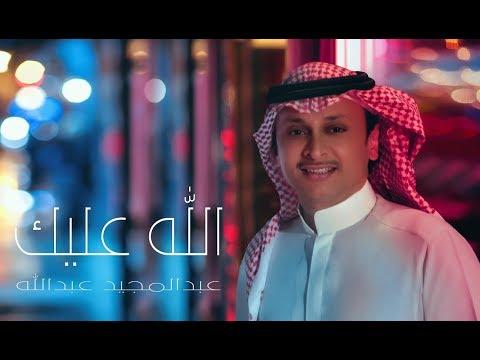 Abdul Majeed Abdullah Allah Aleek