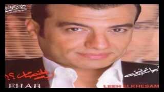 تحميل اغاني Ehab Tawfik - Leih El Khesam / إيهاب توفيق - لية الخصام MP3