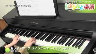 おっさんずラブメインテーマ~ピアノver.~/河野伸:ピアノソロ/初~中級