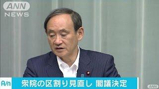 衆院97選挙区の見直し・・・公選法改正案を閣議決定17/05/16