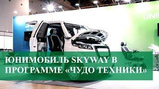 🌍 «Чудо техники»   юнимобиль SkyWay