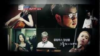 """백지연의 피플 INSIDE - """"People Inside"""" Ep.268: 앙상블에 출연하는 배우들이 말하는 김남길의 첫인상은?"""