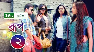 New Drama Serial: Roop | রূপ | EP 02 | Mamo | Tauquir Ahmed | S F Nayeem | NTV Drama 2019