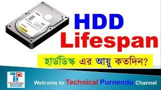 HDD Lifespan. হার্ডডিস্ক এর আয়ু কতদিন? [Bengali / Bangla]