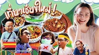 เที่ยวเชียงใหม่อย่างแจ่ม!! เล่น Jungle Coaster, ตะลุยกินอาหารเหนือ, take care โดยสาวเหนือ by MANSOME