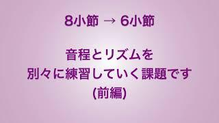 彩城先生の新曲レッスン〜音程&リズム9-4前編〜のサムネイル