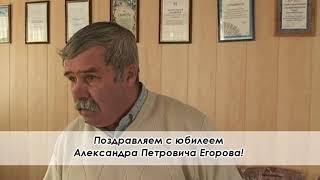 827   ПОЗДРАВЛЕНИЯ! АЛЕКСАНДР ЕГОРОВ