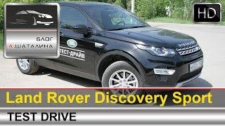 Land Rover Discovery Sport 2015 (Ленд Ровер Дискавери Спорт) тест-драйв с Шаталиным Александром