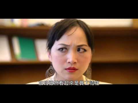 """性別平等微電影:誰來定義""""女子""""人才"""