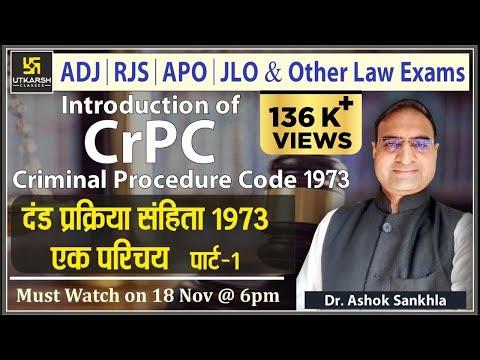 Criminal Procedure Code -1973 #1   दंड प्रक्रिया संहिता-1973   For ADJ,RJS,APO,JLO   Dr. Ashok Sir