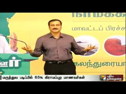 PMK-will-form-separate-ministry-of-water-resources-if-voted-to-power-Anbumani