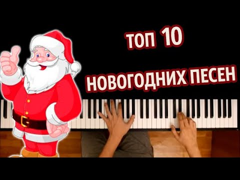 🎅🏻🎄 ТОП 10 НОВОГОДНИХ ПЕСЕН ● караоке | PIANO_KARAOKE ● ᴴᴰ + НОТЫ & MIDI