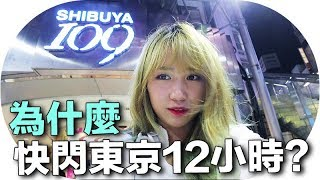 日系時裝也可穿岀韓系感?feat Shibuya 109[合作]    Mira 咪拉