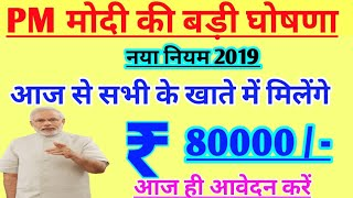 केंद्र सरकार दे रही है सभी के खाते में ₹80000 की नगद राशि ll आज ही आवेदन करें ll बड़ा मौका ll