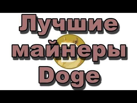 Бесплатные DogeCoins. Лучшие майнеры Догов!