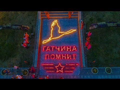 «Свеча памяти» на площади Победы в Гатчине